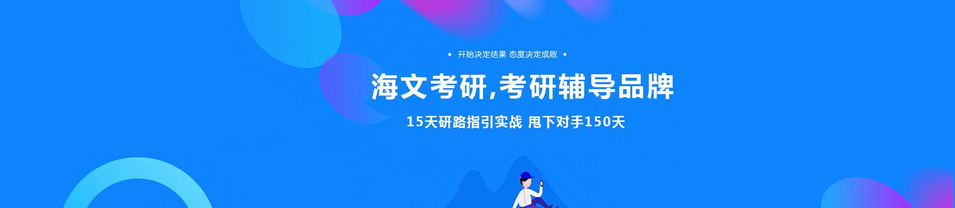 重慶海文考研培訓學校專注考研輔導、考研培訓的成都考研輔導機構