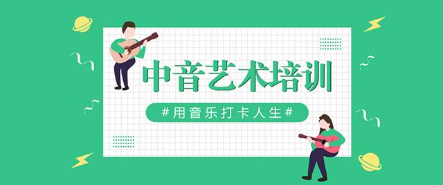 北京中音藝術培訓學校