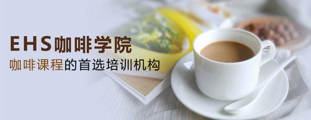 广州EHS咖啡培训学校