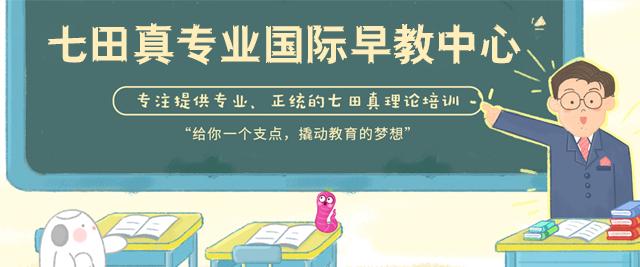 西安七田真國際教育