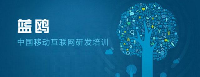 广州蓝鸥教育