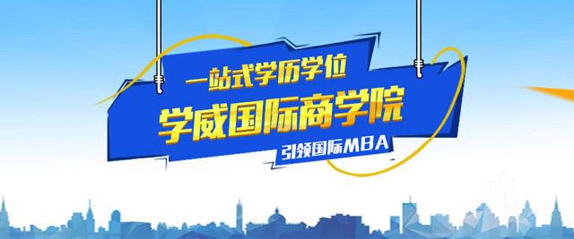 重慶學威國際商學院