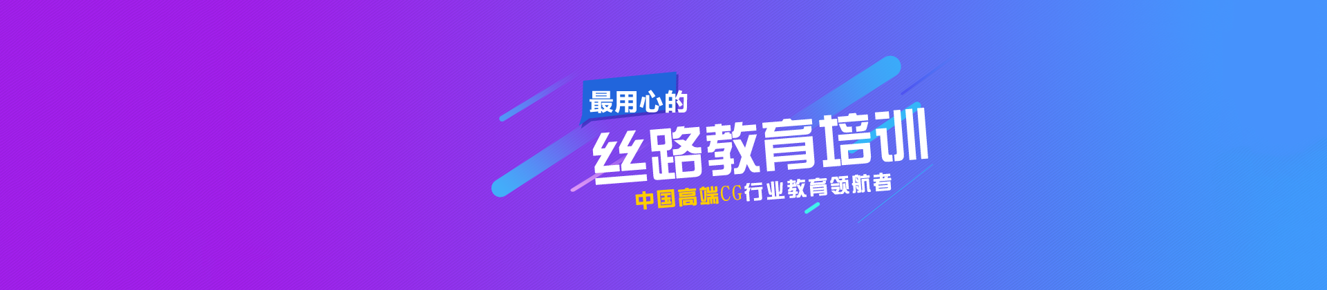 武汉丝路教育-中国十大IT教育品牌