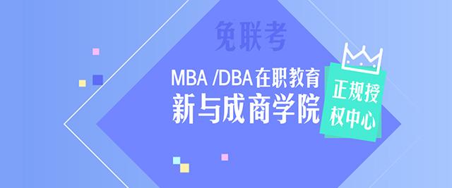 天津新與成商學院