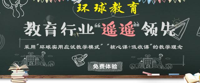 青島環球教育