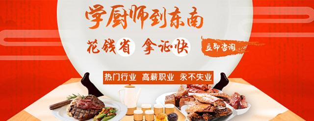 广州东南国际烹饪学校