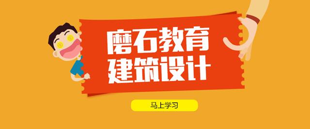 福州磨石教育
