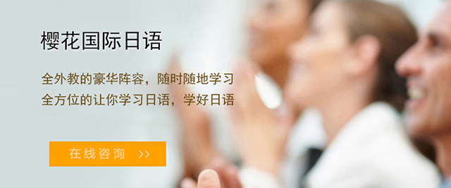 上海櫻花國際日語