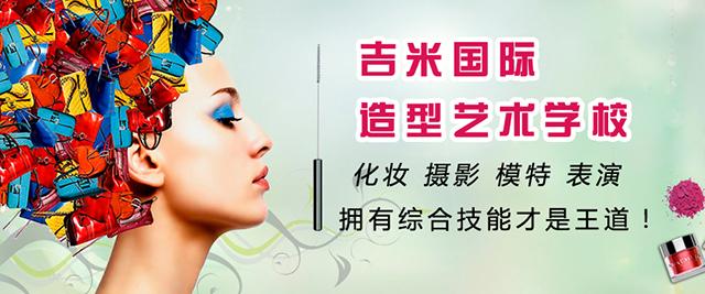 北京吉米化妝學校