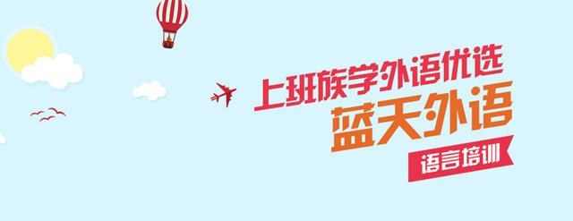 廣州藍天外語