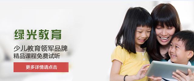 上海綠光教育