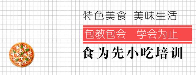 广州食为先小吃培训