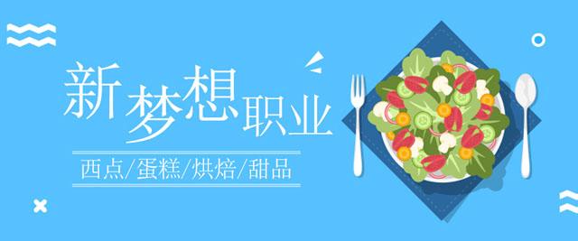 重慶新夢想職業培訓學校
