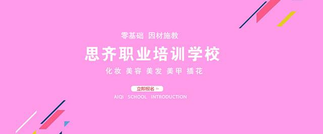 天津思齊職業培訓
