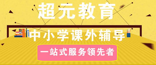 青島超元教育