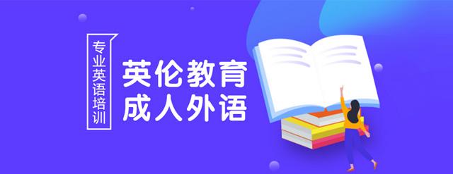 廣州英倫外語培訓中心
