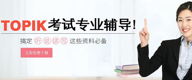 上海韓通韓國語培訓