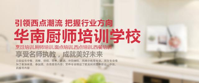 福州華南廚師學校