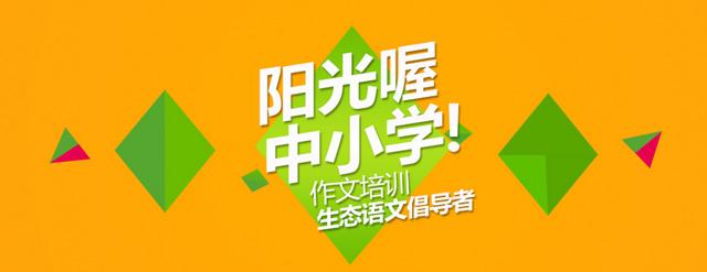 广州阳光喔作文