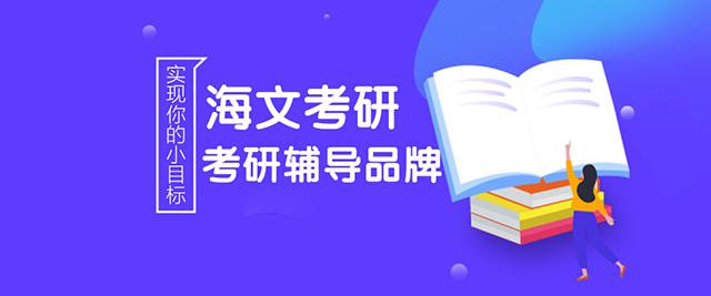 北京海文考研