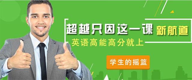 重慶新航道培訓學校