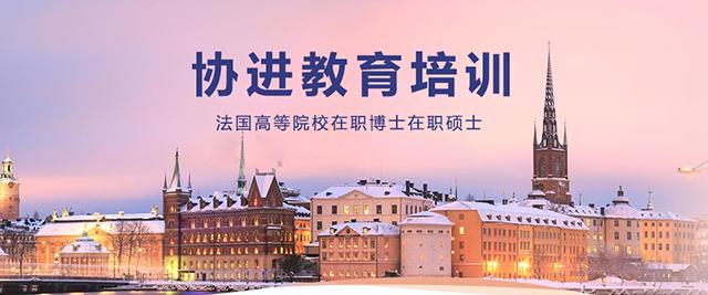 北京協進教育