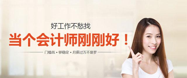 重慶恒企會計教育
