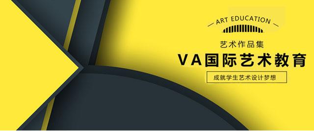 青島VA藝術教育