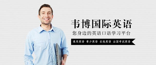 上海韋博國際英語
