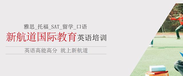 北京新航道國際教育