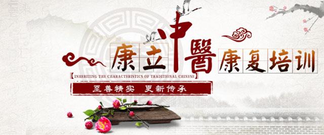 重慶康立中醫培訓學校