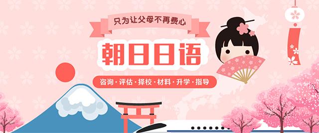 上海朝日日語