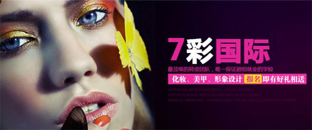 重慶7彩國際形象設計學院