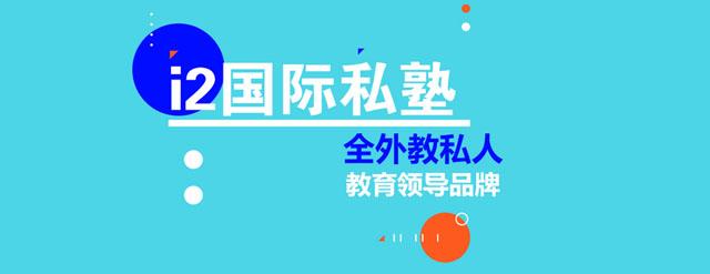 广州i2国际私塾