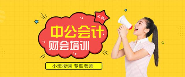 重慶中公會計教育