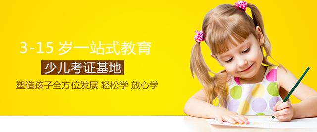 上海新貝教育