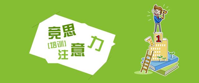 青島競思教育