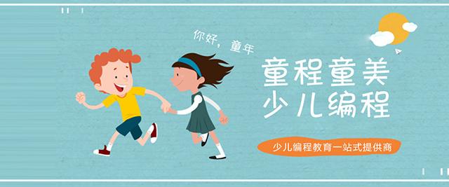 北京童程童美