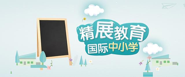 北京精展國際教育