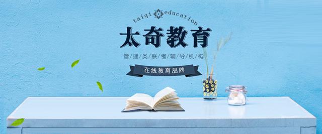 天津太奇教育
