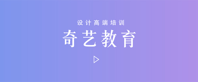 青島奇藝設計