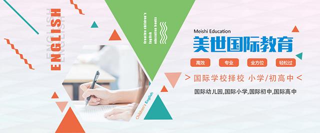 北京美世國際教育