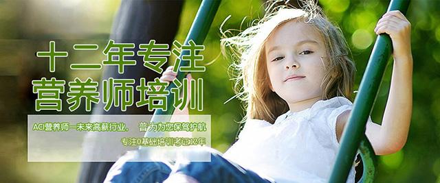 上海普為營養學院