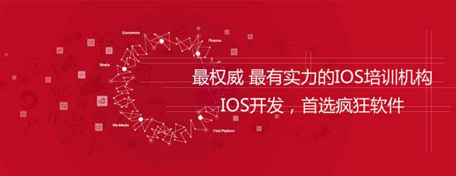 广州疯狂软件