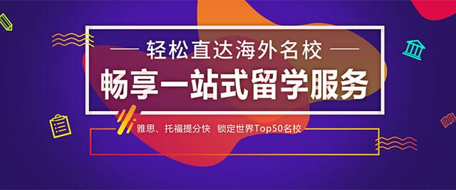 重慶新通留學教育