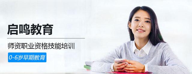 广州启鸣职业培训学校