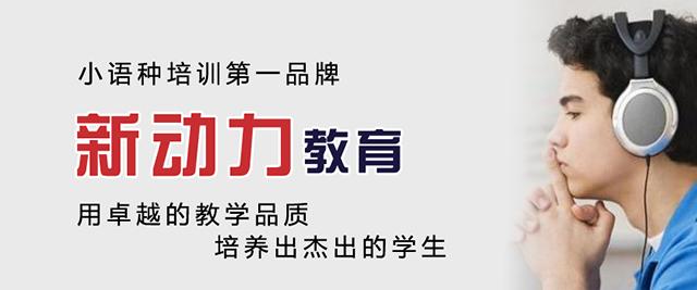 北京新動力培訓學校