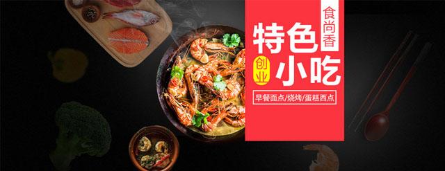广州食尚香特色小吃培训学校