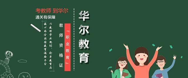 天津華爾教育