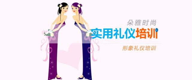 天津朵雅時尚禮儀培訓